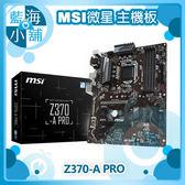 MSI 微星 Z370-A PRO 主機板