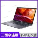華碩 ASUS X409MA-0061GN4100 星空灰【N4100/14吋/Full-HD/SSD/四核心/文書/intel/筆電/Win10/Buy3c奇展】X409M