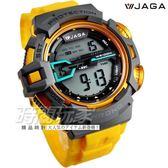JAGA捷卡 休閒多功能 冷光照明 運動電子錶 大錶徑/大錶盤 日期 計時碼表 M1107-KC(黃灰)