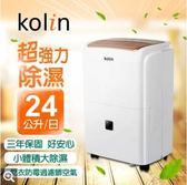 【kolin 歌林】24公升除濕機 / 除濕機 (KJ-A251B) 智慧節能 空氣清淨機