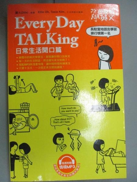 【書寶二手書T8/語言學習_NES】改過自新學英文:Every Day TALKing日常生活開口篇_Ellie Oh,