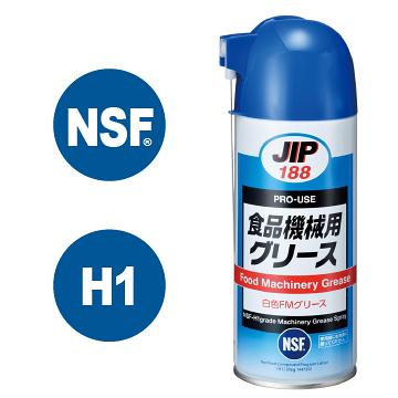 日本原裝JIP188食品機械用潤滑脂 食品機械用潤滑劑 食品級潤滑油 食品級潤滑劑 NSF-H1等級