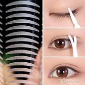 雙眼皮 貼隱形自然單面初學者透明無痕防水持久纖維條仙女 貼網紅 探索先鋒