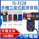 【3期零利率】全新 IS-3528 手機...