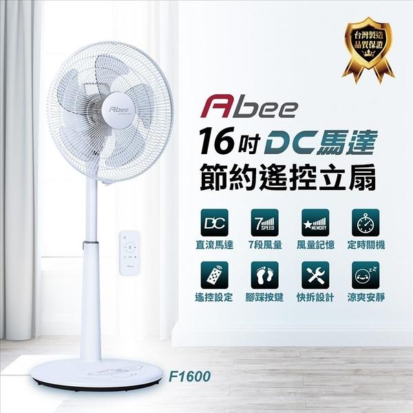 《結帳打85折》Abee快譯通【F1600】16吋DC變頻無線遙控電風扇