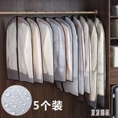 宜家用家居 透明衣服防塵罩衣物收納袋 家用裝西服袋子衣柜掛 LJ6770『東京潮流』