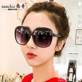 墨鏡女潮太陽鏡女圓臉復古眼鏡大框時尚個性遮陽鏡經典韓版  朵拉朵衣櫥