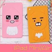 【萌萌噠】iPad Mini1/2/3/4 Air1/2 韓國可愛kakao屁桃君獅子平板保護殼 全包矽膠軟殼 平板套 平板殼