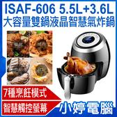 【免運+3期零利率】全新 ISAF-606 5.5L+3.6L大容量雙鍋液晶智慧氣炸鍋 7種烹飪模式 觸控螢幕 不沾鍋