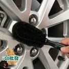 〈限今日-超取288免運〉 汽車用清潔刷 輪胎鋼圈刷 圓頭鋼圈刷 洗車刷 洗車工具【G0036】