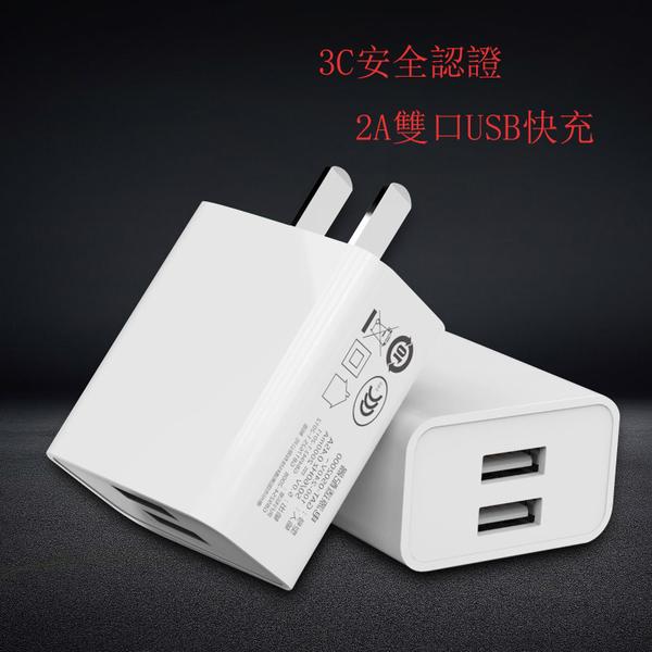 WH 雙USB口旅充 充電器 蘋果安卓通用 2.1A快充充電頭iPhone平板ipad三星oppo華爲vivo小米sony