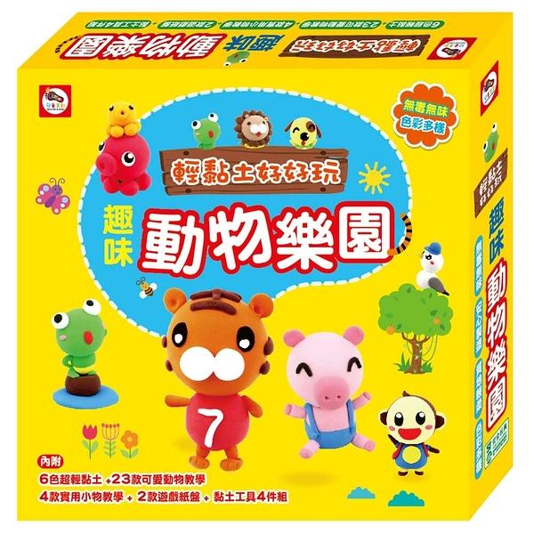 【Enjoy】輕黏土好好玩-趣味動物樂園 (6色) DDM1002-6