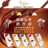 ★102元起 Belgian‧白儷人輕巧盒巧克力全系列(莓果莓點/法式布丁/貝殼/愛心/咖啡貝殼)