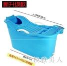 大人泡澡桶加厚家用全身保溫折疊承重泡浴桶洗澡盆單人牢固洗浴 LJ7384【極致男人】