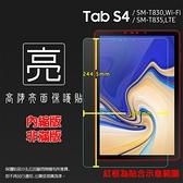 ◇亮面螢幕保護貼 SAMSUNG 三星 Galaxy Tab S4 SM-T830 SM-T835 10.5吋 平板保護貼 軟性 亮貼 亮面貼 保護膜