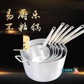 雪平鍋 鋁鍋商用單柄加厚小奶鍋鋁汁鍋帶蓋鋁制雪平鍋不粘鍋煮面鍋煮粥鍋