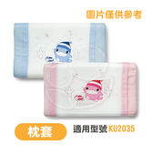 KU KU 酷咕鴨 涼感兒童枕替換枕套KU2043(不含枕心)【佳兒園婦幼館】