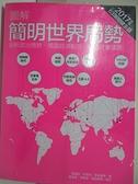 【書寶二手書T4/社會_J78】圖解簡明世界局勢-2017年版_張道宜/等