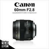 Canon EF-S 60mm F2.8 Macro USM 彩虹公司貨 近拍微距/人像定焦鏡 60 f/2.8★24期0利率+免運費★薪創數位