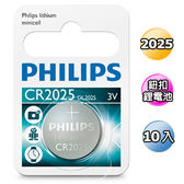 PHILIPS 飛利浦 CR2025 鈕扣型電池 (10入)