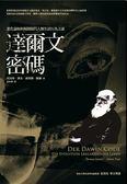 (二手書)達爾文密碼:進化論如何解開現代人類生活行為之謎