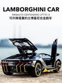 蘭博基尼跑車合金車模開門回力兒童玩具車合金車仿真小汽車模型【免運】