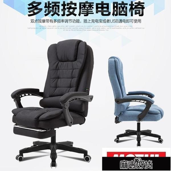 電腦椅家用現代簡約懶人靠背老板椅可躺辦公椅休閒轉椅座椅椅子KLBH30440【全館免運】