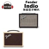 Fender 芬達 無線藍牙喇叭 THE INDIO 無線 藍牙 喇叭 音箱 復古 串聯 公司貨