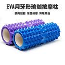 專業版 月牙型EVA瑜珈按摩柱 筋膜按摩 肌肉放鬆 運動專用【PQ 美妝】