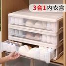 內衣收納盒 抽屜式女家用衣柜大號多分格整理箱宿舍內褲襪子三合一