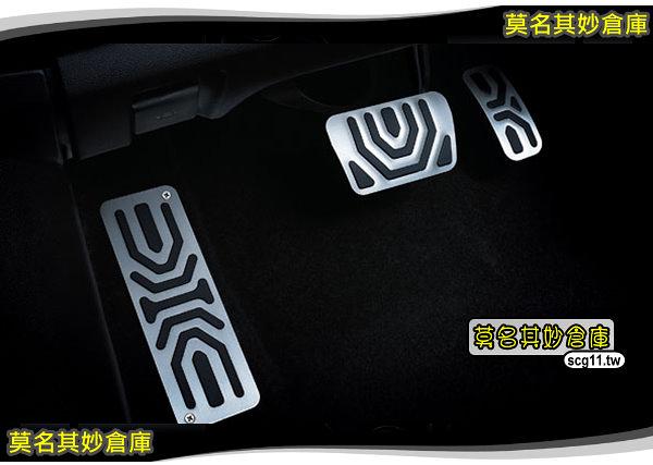 莫名其妙倉庫【IP013 不鏽鋼防滑踏板組】原廠 IMAX 油門剎車踏板 休息踏板