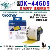 Brother DK-44605 連續標籤帶 62mm 黃底黑字 耐久型紙質