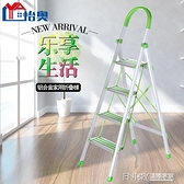 家用摺疊梯子鋁合金加厚人字梯室內四五步工程樓梯凳扶梯登高 雙十二全館免運