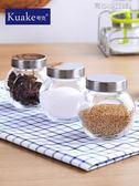 食品收納玻璃儲物罐子調味調料瓶茶葉密封罐收納罐儲存罐玻璃瓶小 育心小賣鋪