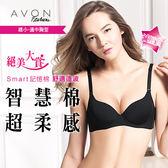 嬌小~適中胸型 AVON雅芳 無感舒適胸罩TACTEL系列 黑 內衣