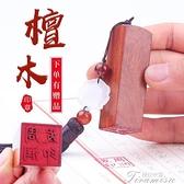 印章-木印章訂刻私人藝術姓名古風名字訂做國畫書法個性簽名個人篆刻章 快速出貨