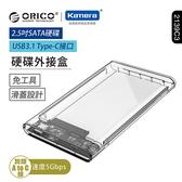 ORICO 2.5吋USB3.0硬碟外接盒-透明(2139C3)