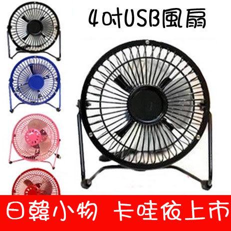 ►全館5折►電風扇 迷你電風扇 電腦風扇 USB風扇 金屬葉片 大風力 靜音 小風扇【B9024】