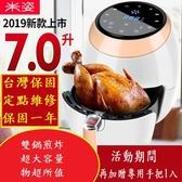 【現貨免運】2019年時尚造型液晶觸控氣炸鍋7L大容量 氣炸鍋 雙鍋 電炸鍋 空氣炸鍋 空炸鍋