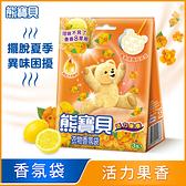 熊寶貝衣物香氛袋活力果香 21g_聯合利華