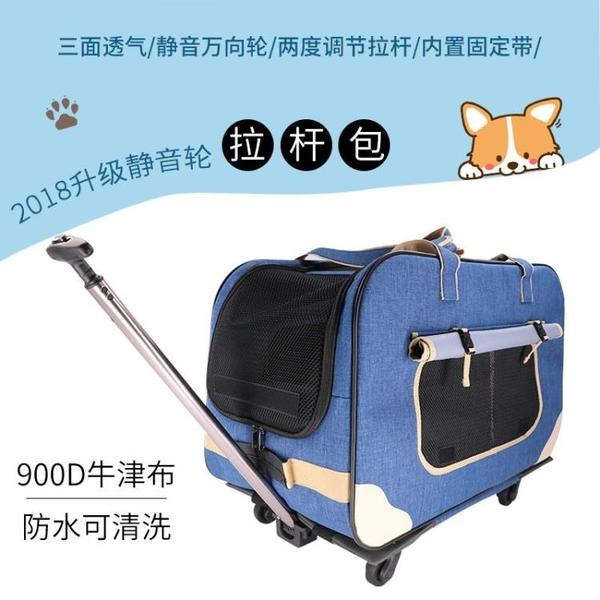 寵物拉桿箱包狗狗外出便攜包狗包車載籠狗背包貓包寵物包透氣貓籠