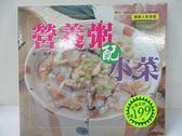 【書寶二手書T1/養生_I5I】營養粥配小菜-健康人新食譜_蔡美杏