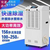 除濕機濕美商用工業用除濕機地下室車間抽濕機倉庫除濕器大功率MS-9156B