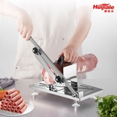 羊肉切片機家用小型手動切肉機多功能切羊肉卷機肥牛刨肉機 LX春季新品