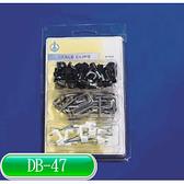 KSS 超值包裝 固定釘組合包 DB-47