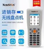 無線掃描槍掃碼器條碼數據采集器 NEWSCAN超市庫存盤點機進銷存 「時尚彩紅屋」