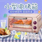 蛋糕烘焙多功能電烤箱小型烤爐小烤箱家用迷你控溫蛋糕機全自動燒igo 雲雨尚品