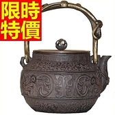 日本鐵壺-必備水甘潤回甘鑄鐵茶壺1款61i28【時尚巴黎】