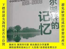 二手書博民逛書店罕見拉瓦爾湖畔的記憶——中國駐巴基斯坦大使館館史Y198616