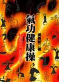 (二手書)氣功健康操-44招帝王養生功法